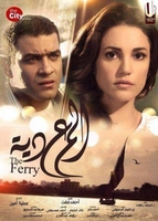 New Egyptian movie the Ferry فيلم المعديه