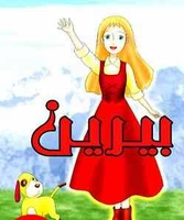 PERRINE ARABIC CARTOON DVDS  SERIES CHILDREN formal arabic 4 dvds