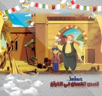 Qasas.El.Ensan.Fi.Al.Quran islamic cartoon arabic cartoon DVD مسلسل قصص الإنسان في القرآن
