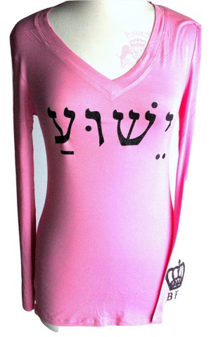 BFA Crown Hebrew Yeshua Lion of Judah Pink and Black Glitter T Shirt