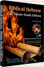 Biblical Hebrew Home Study Edition Workbook Speak Israeli by Dr.Danny Ben-Gigi