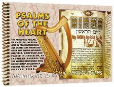 Psalms of the Heart CD and Book -  Dr. Danny Ben-Gigi  Hebrew/English