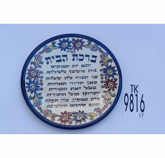 Armenian bless for home plate - Jewish gifts