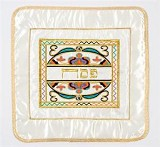 Ethiopian embroidered Pesach Matza cover