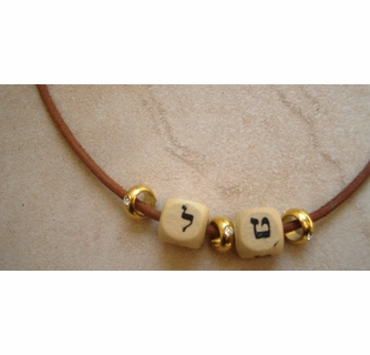 Hebrew name beads necklace