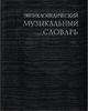 Encyclopedic Musical Dictionary  (Large Soviet Encyclopedia)  -  G.  V.  Keldysh