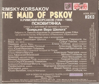 Ivan the Terrible (Maid of Pskov) (Rimsky-Korsakov)  (Sakarov;  Pirogov, Shumilova, Nelepp)  (2-Aquarius AQVR 333)