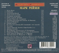 Mark Reizen - Russian & Ukranian Songs          (Aquarius AQVR 307)