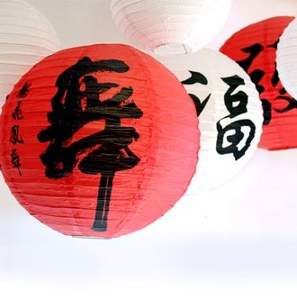 "16"" Black Chinese Character Fu (Good Fortune) White Paper Lantern"