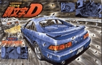 Initial D Toyota SW20 MR-2 1/24 Model Kit # 11