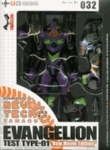 Revoltech 032 EVA-01 Movie Edition Action Figure