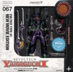 Revoltech 067 Evangelion EVA Test Type 01 Movie Edition Action Figure