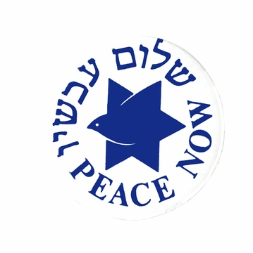 Peace Now, Shalom Achshav T-Shirt