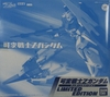 Bandai Chogokin GD-44 Variable Suit Z Gundam Figure