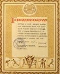 Soviet Era Document - Athletics
