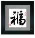 Chinese Calligraphy Framed Art