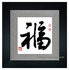 Professional Chinese Calligraphy Framed Art - Good Fortune