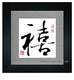 Professional Chinese Calligraphy Framed Art - Happiness #225