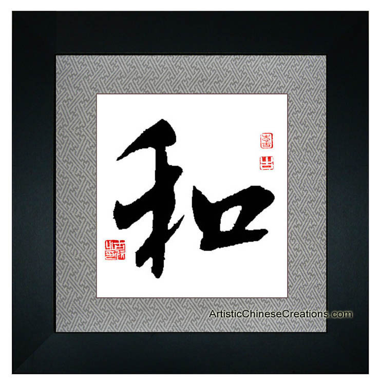 Professional Chinese Calligraphy Framed Art Harmony