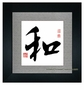 Professional Chinese Calligraphy Framed Art - Harmony