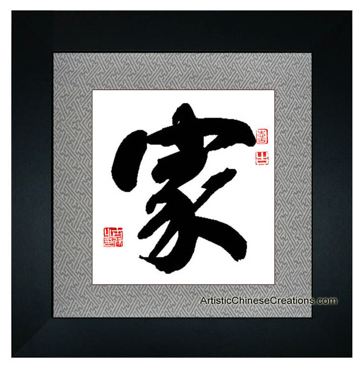 Professional Chinese Calligraphy Framed Art Home Family Chinese