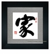 Professional Chinese Calligraphy Framed Art - Home / Family