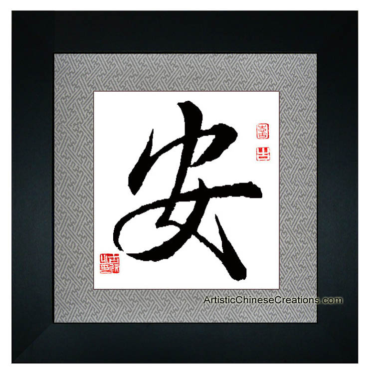 Chinese Calligraphy Framed Art Serenity Chinese Calligraphy
