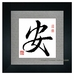Professional Chinese Calligraphy Framed Art - Serenity