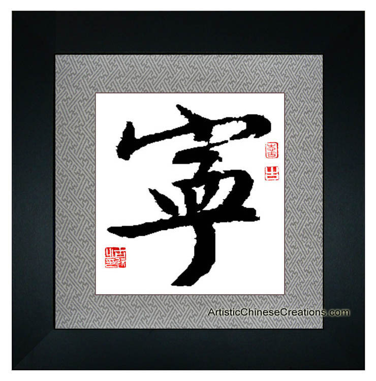 Professional Chinese Calligraphy Framed Art Tranquility