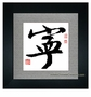Professional Chinese Calligraphy Framed Art - Tranquility