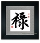 Professional Chinese Calligraphy Framed Art - Wealth