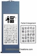 Chinese Calligraphy Scroll  - 100 Good Fortunes #58