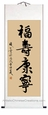 Chinese Calligraphy Scroll - Good Fortune, Longevity, Health, Tranquility