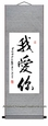 "Professional Chinese Calligraphy Wall Scroll - ""I Love You�"