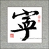 Chinese Calligraphy Symbol - Tranquility #47