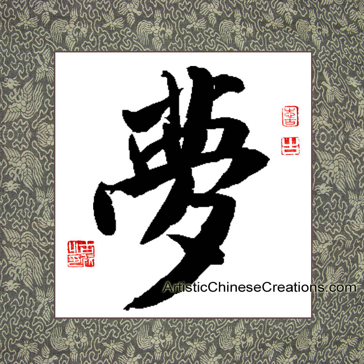 Chinese Calligraphy Symbol Dream Professional Chinese Art Painted
