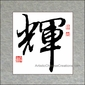 Chinese Calligraphy Symbol - Glory #43