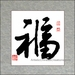 Chinese Calligraphy Symbol - Good Fortune #44