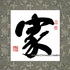 Chinese Calligraphy Symbol - Home / Family #53