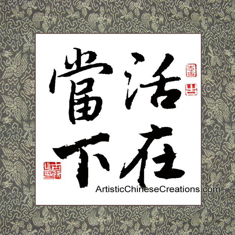 Chinese calligraphy symbol live in the moment