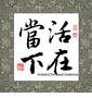 Chinese Calligraphy Symbol - Live in The Moment #55