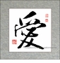Chinese Calligraphy Symbol - Love #46