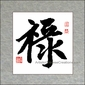 Chinese Calligraphy Symbol - Wealth #45