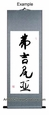 Chinese Name Translation - Custom Chinese Calligraphy Scroll (Large) #14