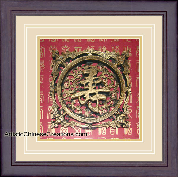 Chinese Wall Decor Framed Art