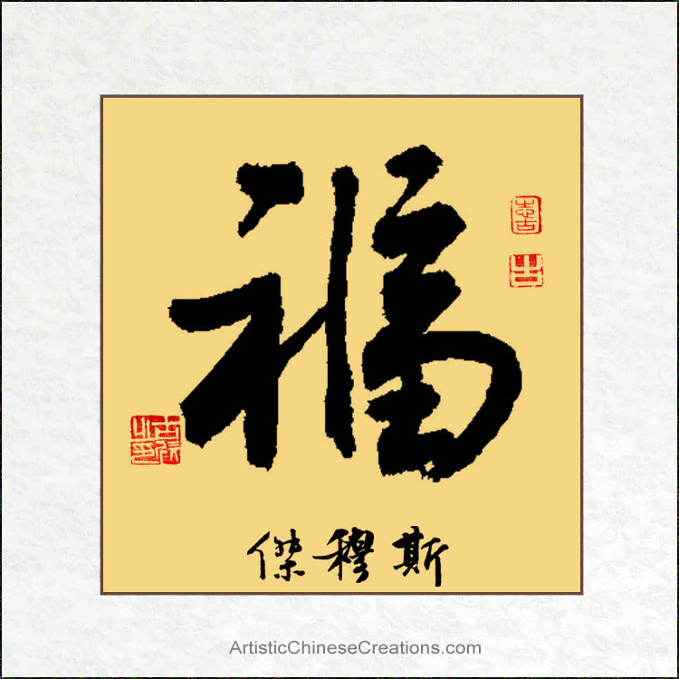 Custom Chinese Calligraphy Good Fortune Symbol Chinese Name