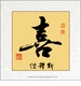 Custom Chinese Calligraphy - Happiness Symbol + Chinese Name Translation #8