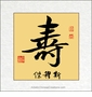 Custom Chinese Calligraphy - Longevity Symbol + Chinese Name Translation #1