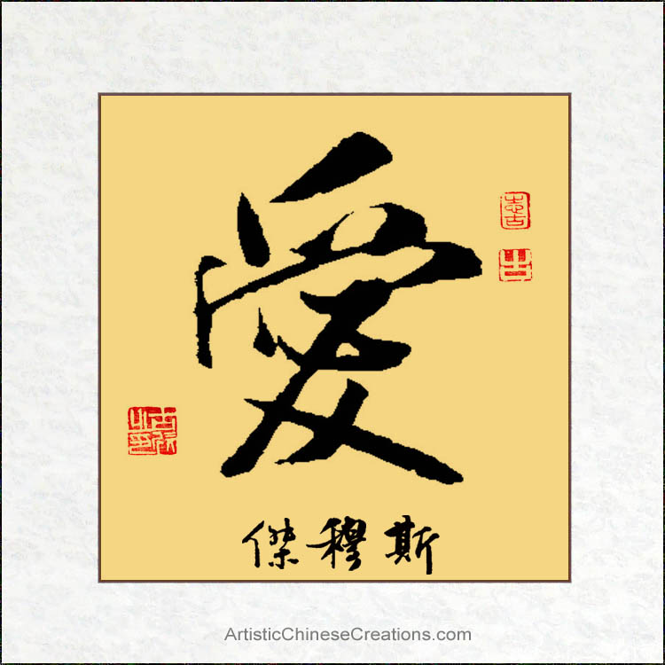Custom Chinese Calligraphy Love Symbol Chinese Name Translation