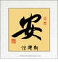 Custom Chinese Calligraphy - Serenity Symbol + Chinese Name Translation #9